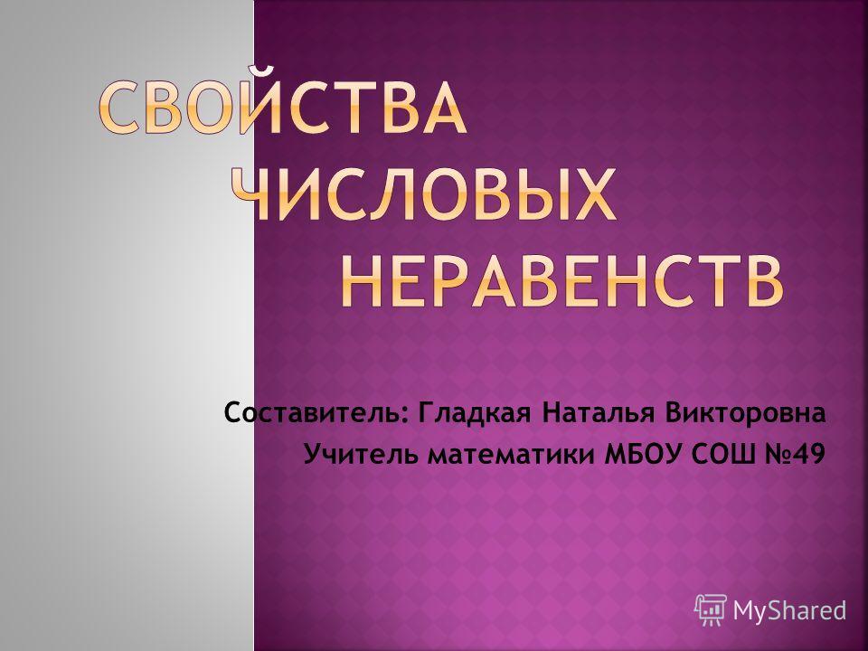 Составитель: Гладкая Наталья Викторовна Учитель математики МБОУ СОШ 49