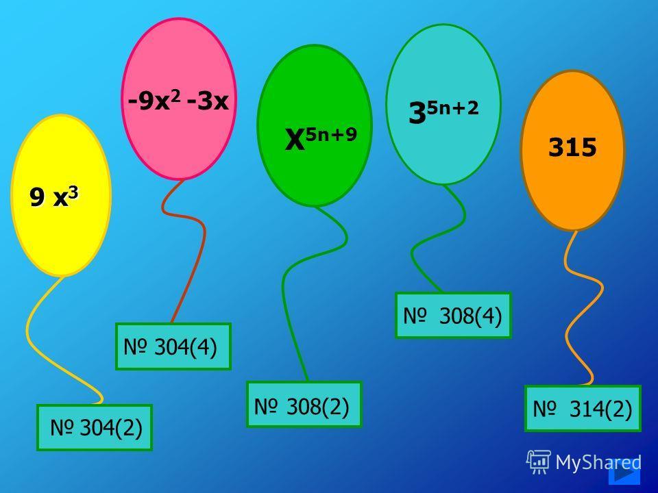 9 х 3 -9х 2 -3х Х 5n+9 3 5n+2 315 304(2) 304(4) 308(2) 308(4) 314(2)