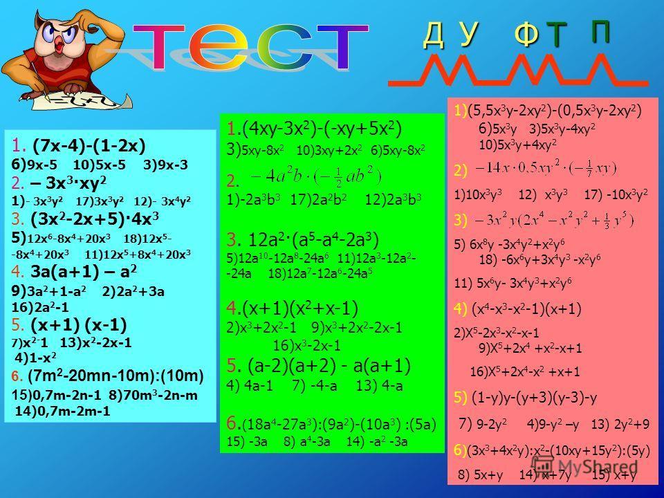 1.(4xy-3x 2 )-(-xy+5x 2 ) 3) 5xy-8x 2 10)3xy+2x 2 6)5xy-8x 2 2. 1)-2a 3 b 3 17)2a 2 b 2 12)2a 3 b 3 3. 12a 2 ·(a 5 -a 4 -2a 3 ) 5)12a 10 -12a 8 -24a 6 11)12a 3 -12a 2 - -24a 18)12a 7 -12a 6 -24a 5 4.(x+1)(x 2 +x-1) 2)x 3 +2x 2 -1 9)x 3 +2x 2 -2x-1 16