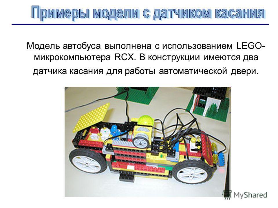 Модель автобуса выполнена с использованием LEGO- микрокомпьютера RCX. В конструкции имеются два датчика касания для работы автоматической двери.