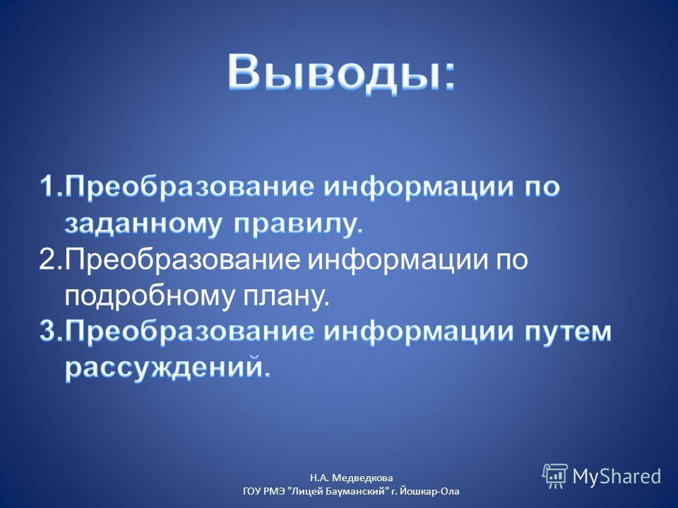 Н.А. Медведкова ГОУ РМЭ Лицей Бауманский г. Йошкар-Ола