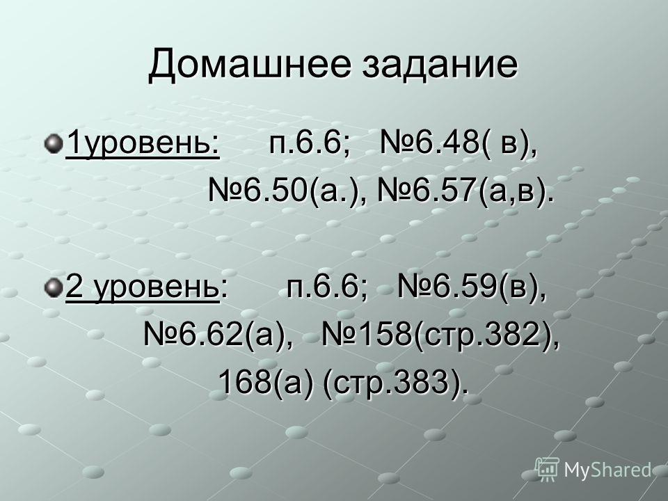 Домашнее задание 1уровень: п.6.6; 6.48( в), 6.50(а.), 6.57(а,в). 6.50(а.), 6.57(а,в). 2 уровень: п.6.6; 6.59(в), 6.62(а), 158(стр.382), 6.62(а), 158(стр.382), 168(а) (стр.383). 168(а) (стр.383).
