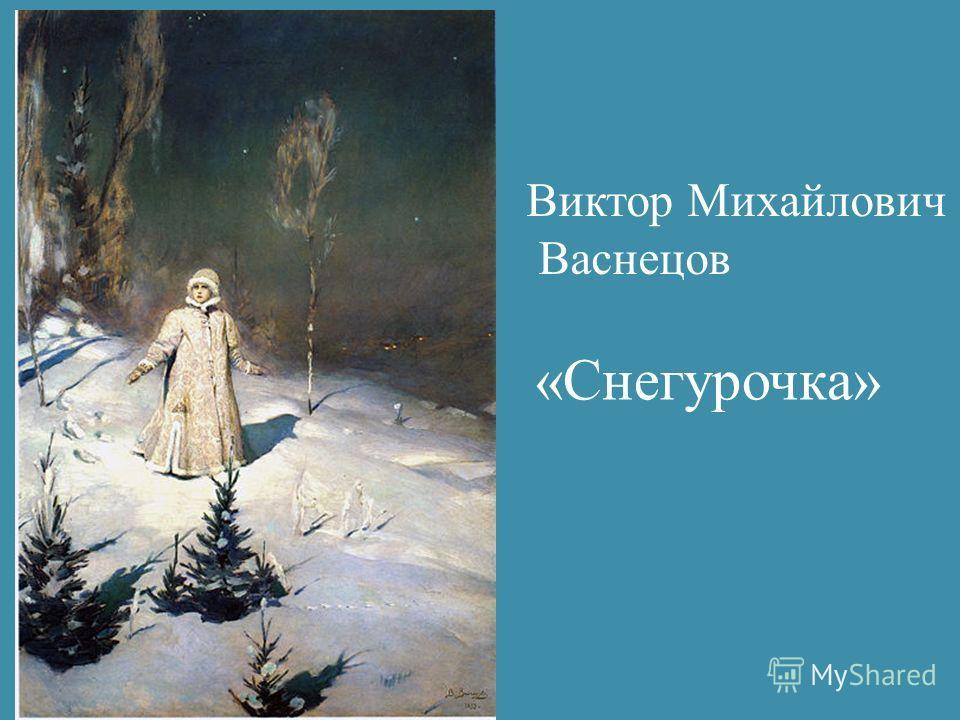 Виктор Михайлович Васнецов «Снегурочка»