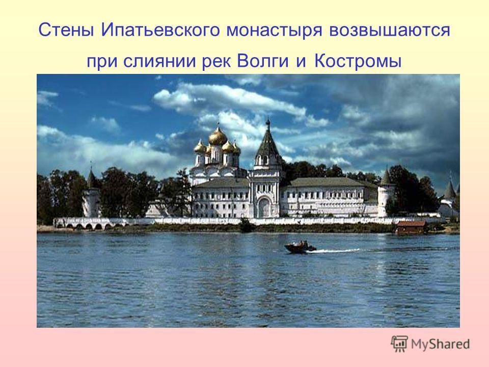 Стены Ипатьевского монастыря возвышаются при слиянии рек Волги и Костромы
