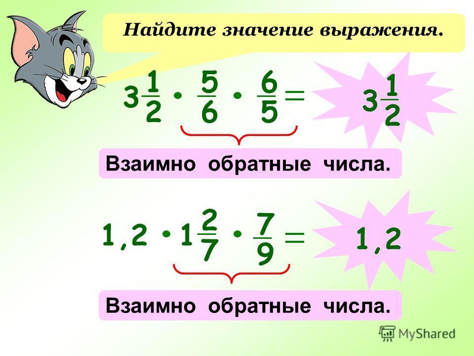Найдите значение выражения. 1 2 3 5 6 6 5 Взаимно обратные числа. 1 2 31,2 2 7 1 7 9 Взаимно обратные числа. 1,2