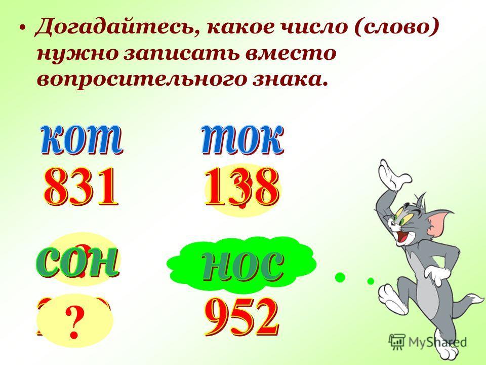 Догадайтесь, какое число (слово) нужно записать вместо вопросительного знака. ? ? ?