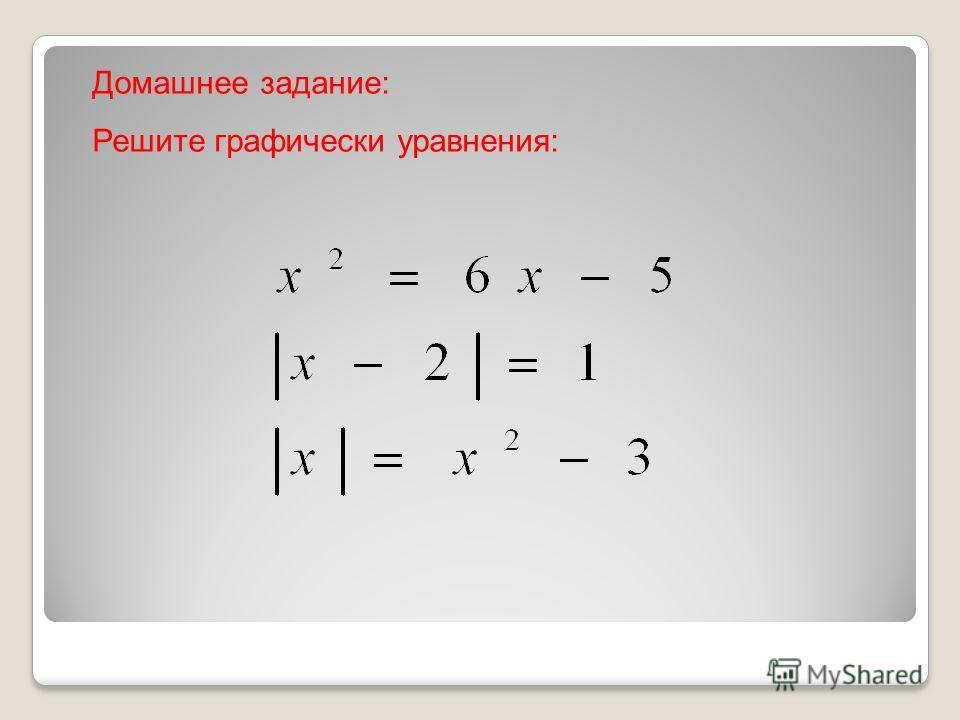 Домашнее задание: Решите графически уравнения: