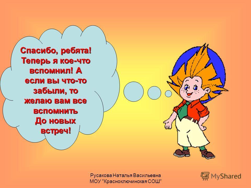 Русакова Наталья Васильевна МОУ
