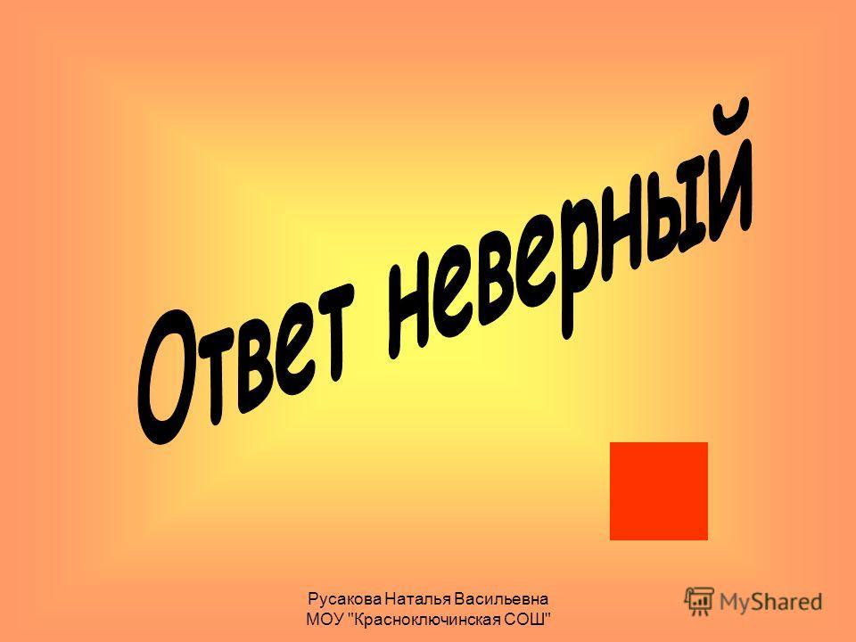 Русакова Наталья Васильевна МОУ Красноключинская СОШ Спасибо, ребята! Теперь я кое-что вспомнил! А если вы что-то забыли, то желаю вам все вспомнить До новых встреч!
