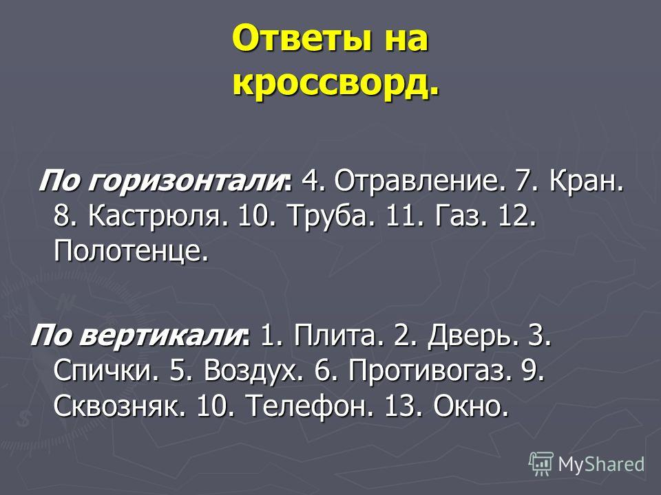 Ответы на кроссворд. По горизонтали: 4. Отравление. 7. Кран. 8. Кастрюля. 10. Труба. 11. Газ. 12. Полотенце. По горизонтали: 4. Отравление. 7. Кран. 8. Кастрюля. 10. Труба. 11. Газ. 12. Полотенце. По вертикали: 1. Плита. 2. Дверь. 3. Спички. 5. Возду
