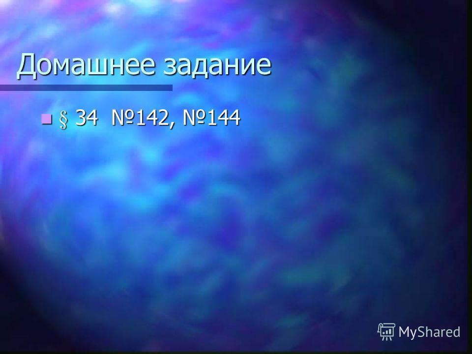 Домашнее задание § 34 142, 144 § 34 142, 144