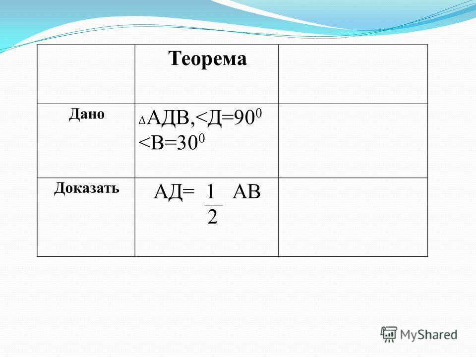 Теорема Дано АДВ,