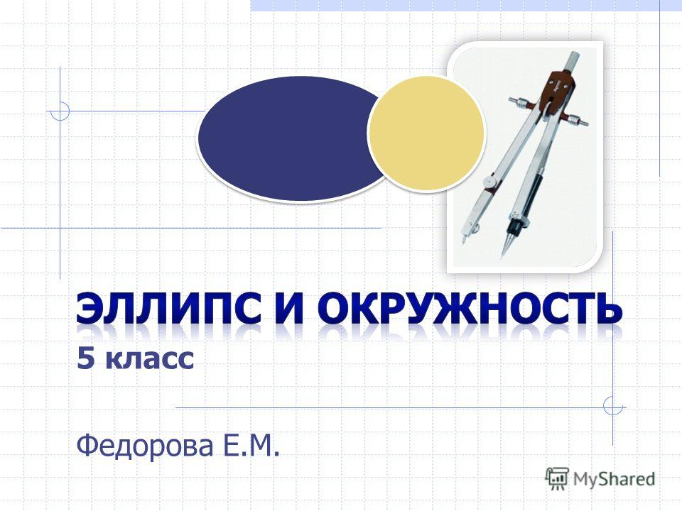 5 класс Федорова Е.М.