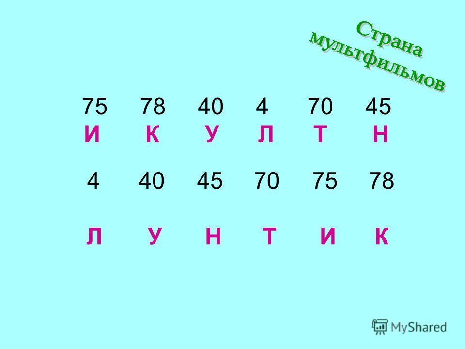 75 78 40 4 70 45 И К У Л Т Н 4Л 4Л 40 У 45 Н 78 К 75 И 70 Т