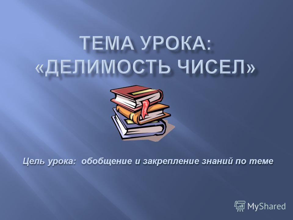 Цель урока : и закрепление знаний по теме Цель урока : обобщение и закрепление знаний по теме