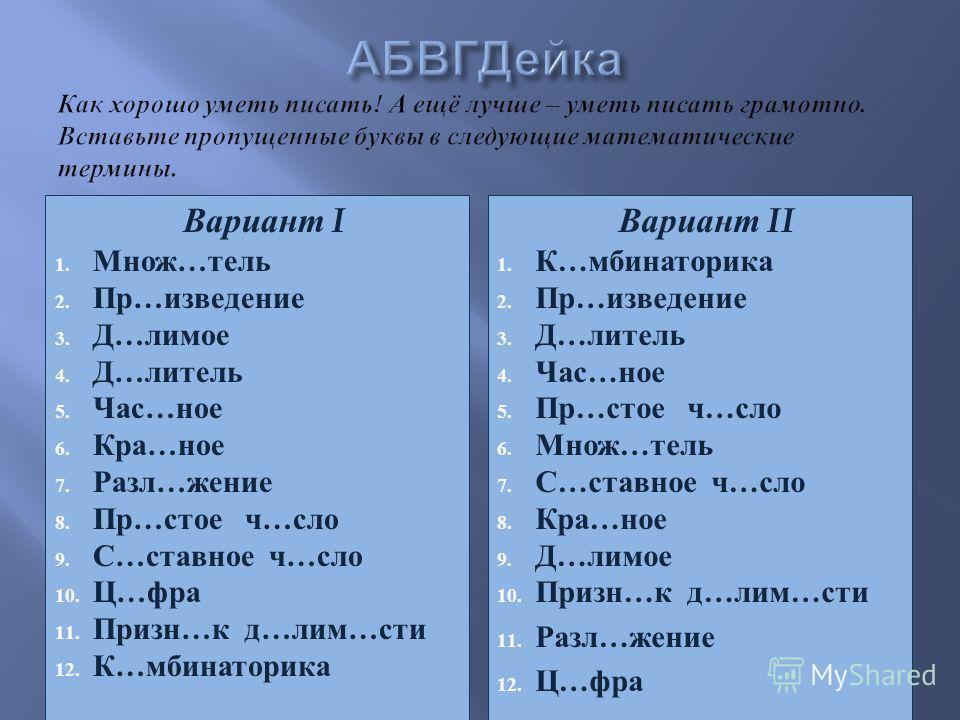 Вариант I 1. Множ … тель 2. Пр … изведение 3. Д … лимое 4. Д … литель 5. Час … ное 6. Кра … ное 7. Разл … жение 8. Пр … стое ч … сло 9. С … ставное ч … сло 10. Ц … фра 11. Призн … к д … лим … сти 12. К … мбинаторика Вариант II 1. К … мбинаторика 2. П