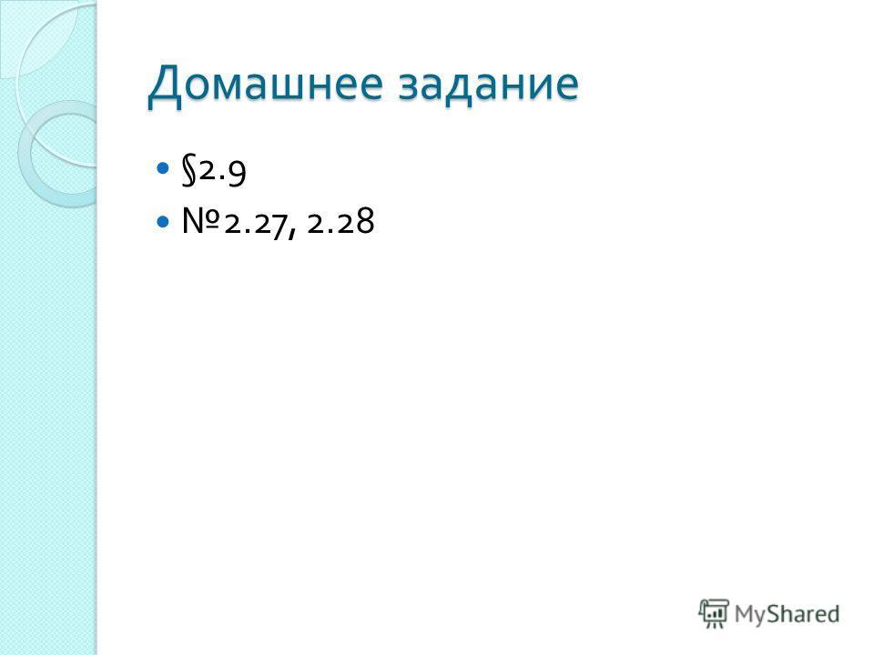 Домашнее задание §2.9 2.27, 2.28