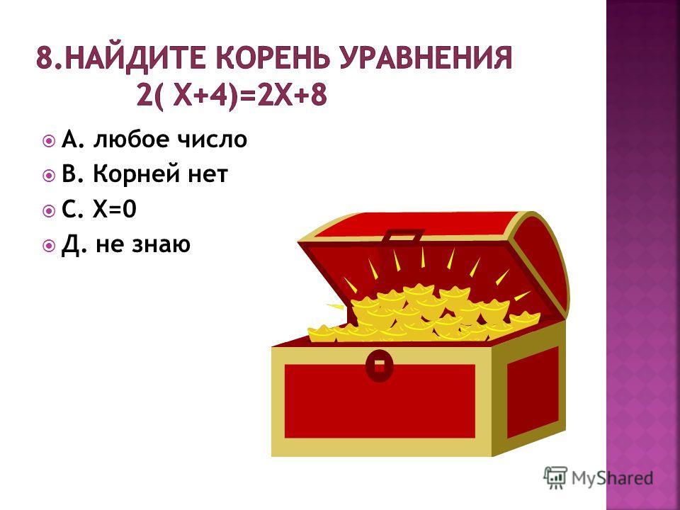 А. стоп В. Слабо С. Скорость Д. площадь