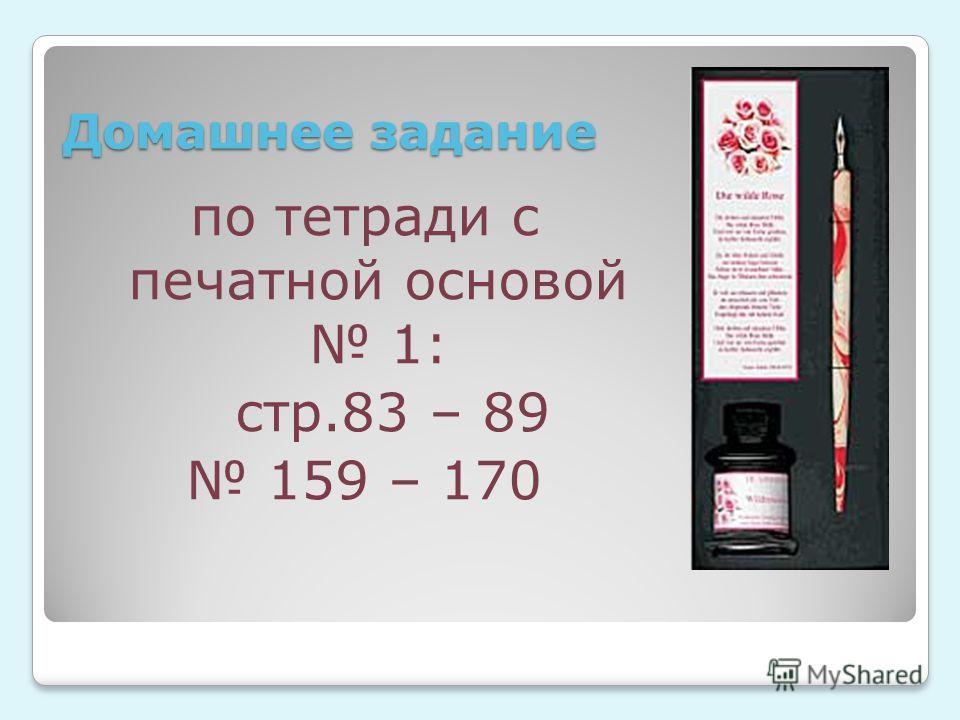 Домашнее задание по тетради с печатной основой 1: стр.83 – 89 159 – 170