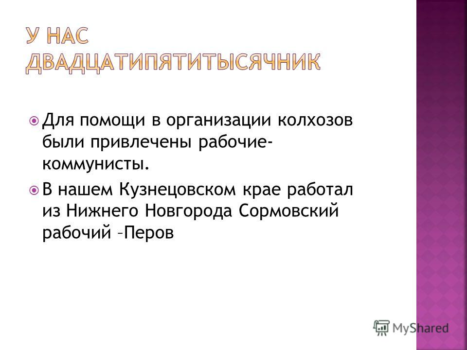 Для помощи в организации колхозов были привлечены рабочие- коммунисты. В нашем Кузнецовском крае работал из Нижнего Новгорода Сормовский рабочий –Перов