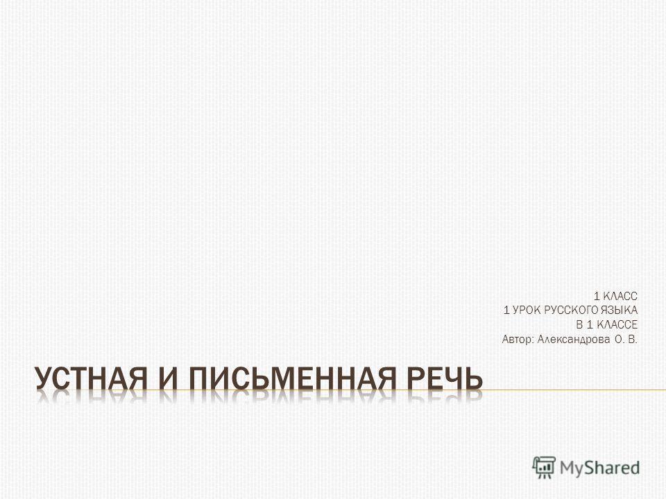1 КЛАСС 1 УРОК РУССКОГО ЯЗЫКА В 1 КЛАССЕ Автор: Александрова О. В.
