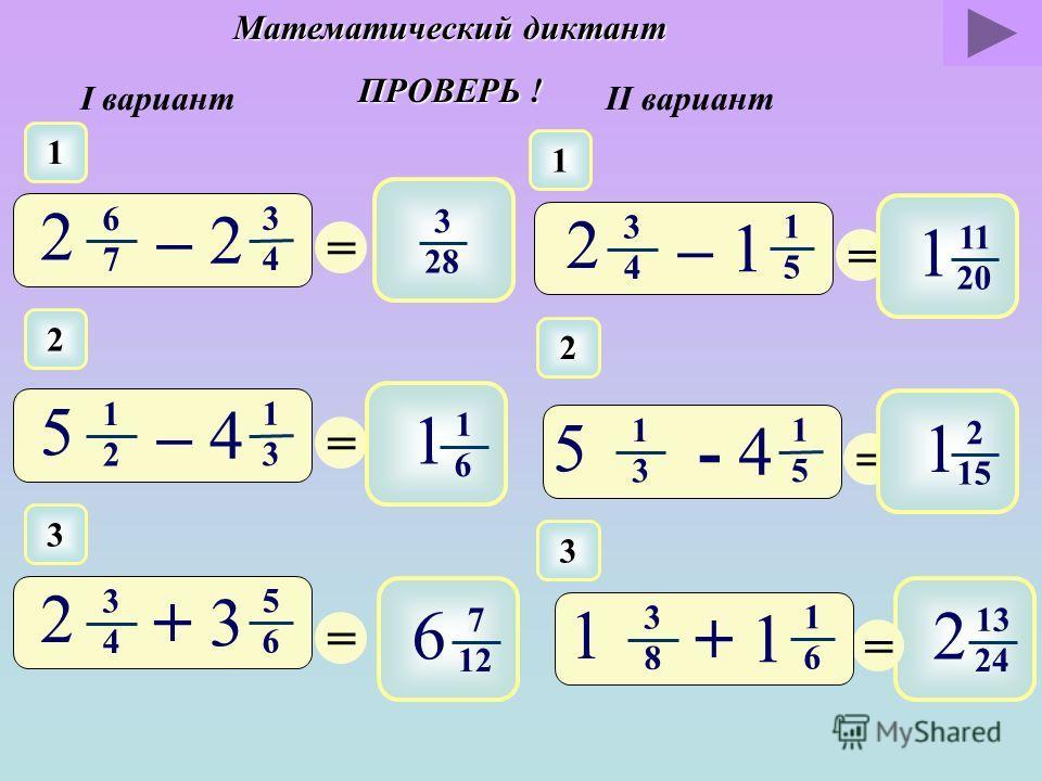 Математический диктант I вариантII вариант 1 1 6 7 3 4 – 2 2 3 4 1 5 – 1 2 22 1 2 1 3 – 4 5 1 3 1 5 - 4 5 33 3 4 5 6 + 3 2 3 8 1 6 + 1 1 4 5 6 1 3 2 5 – 3 4 1 5 3 15 - 3- 3 7 4 9 4 + 4+ 4 4 4 1 2 5 8 – 5 7 5 1 4 4 16 6 6 3 8 3 20 + 1+ 1 3