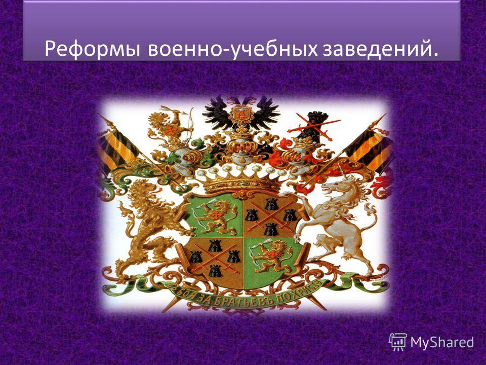 Реформы военно-учебных заведений.