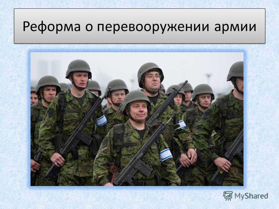 Реформа о перевооружении армии