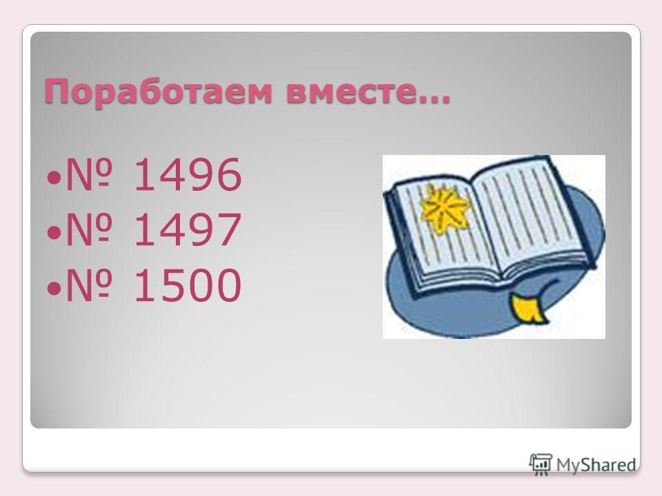 Поработаем вместе… 1496 1497 1500
