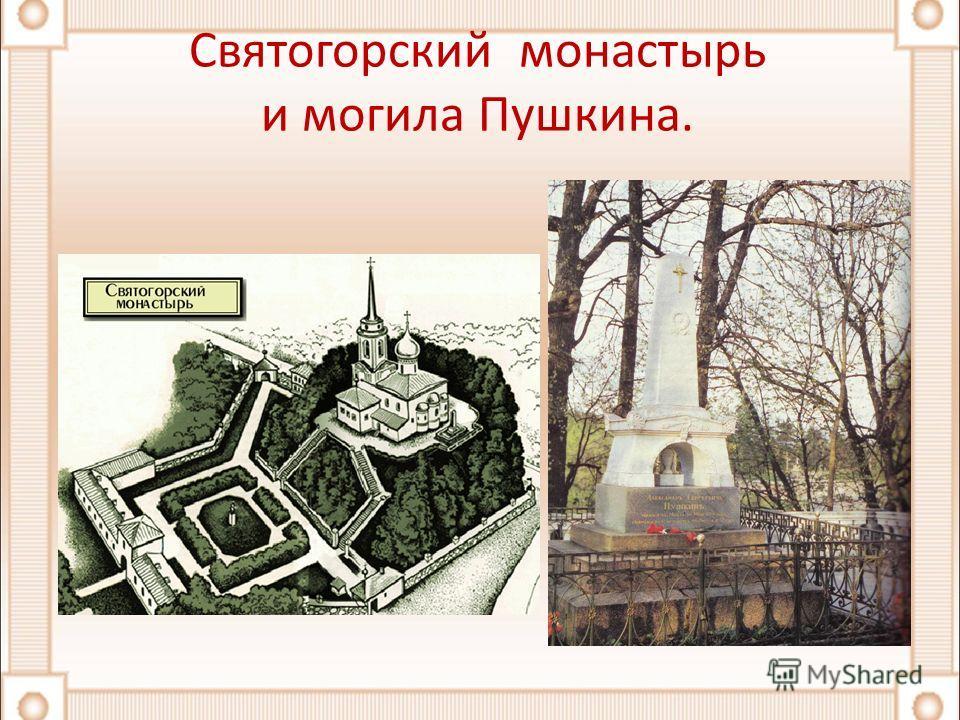 Святогорский монастырь и могила Пушкина.