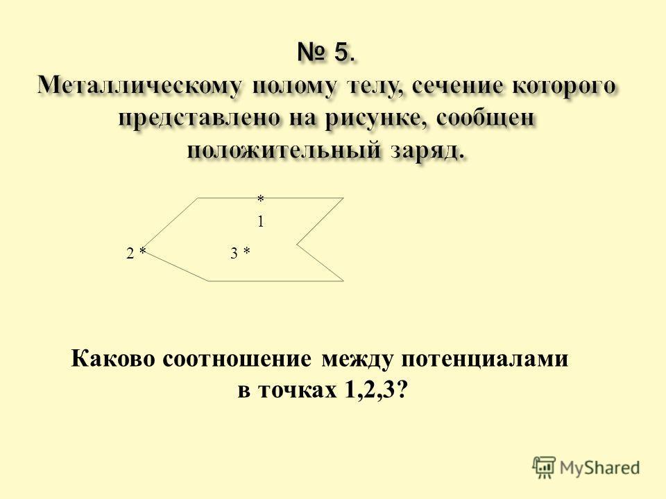 *1*1 3 *2 * Каково соотношение между потенциалами в точках 1,2,3?