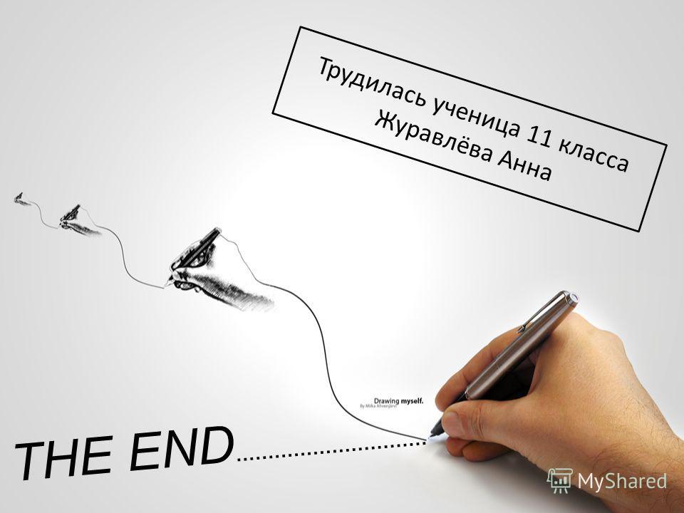 THE END ………………………… Трудилась ученица 11 класса Журавлёва Анна