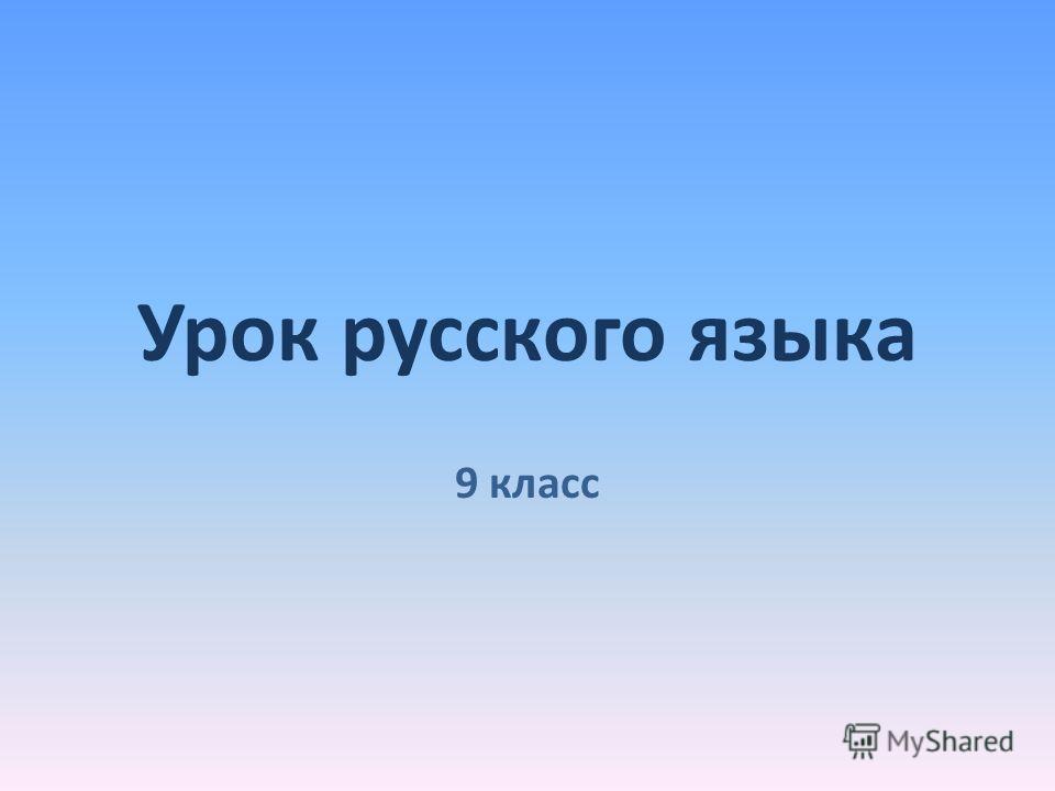 Урок русского языка 9 класс