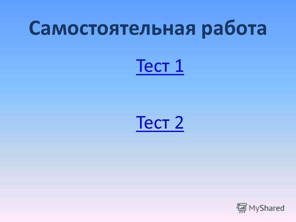 Самостоятельная работа Тест 1 Тест 2