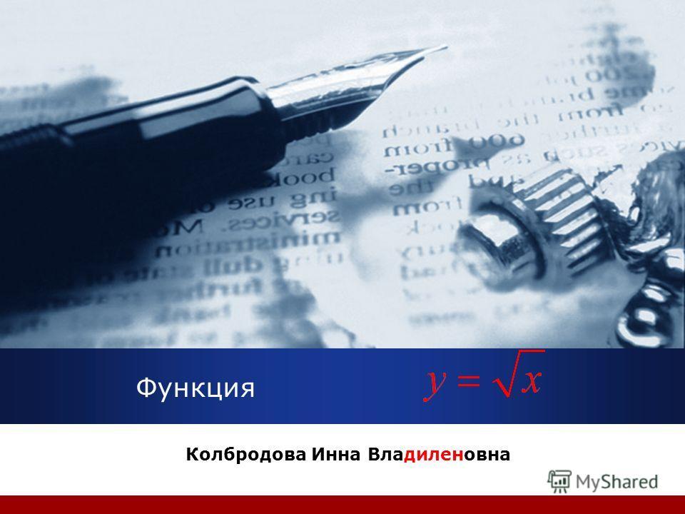 Функция Колбродова Инна Владиленовна