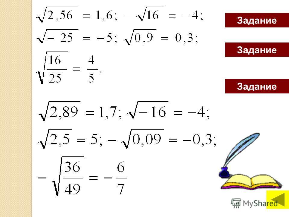 S квадрата = 12, 96 Сторона квадрата - ? см. Катеты равны 3 см и 4 см. Гипотенуза - ? Вычисли рациональным способом. Теорема Пифагора Геометрическая задача Ответ