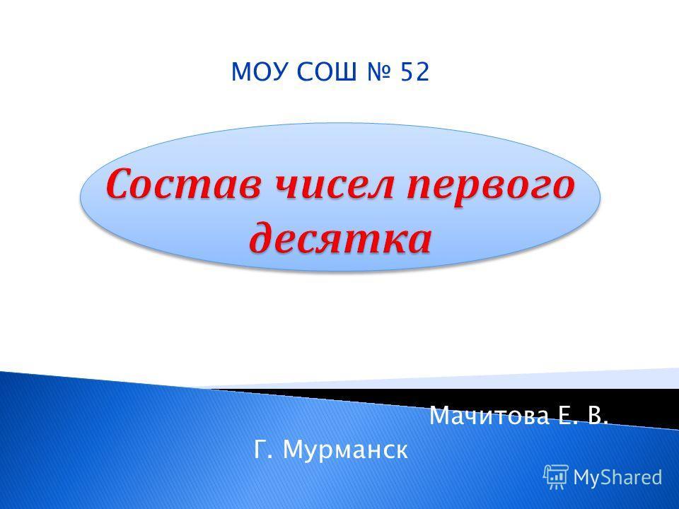 МОУ СОШ 52 Мачитова Е. В. Г. Мурманск
