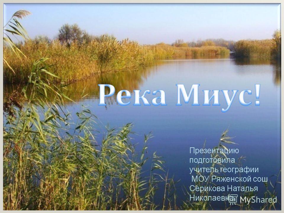 Презентацию подготовила учитель географии МОУ Ряженской сош Серикова Наталья Николаевна.