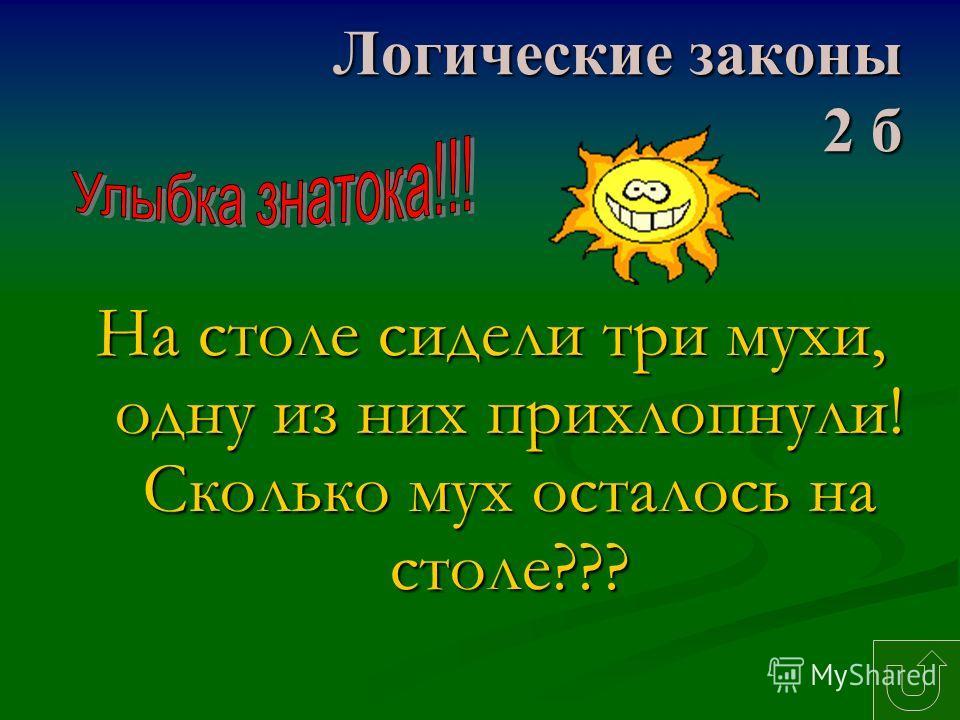 Логические операции 5 б Из каких логических операции состоит данное высказывание? «Если я сейчас сделаю алгебру и русский, то вечером пойду гулять»