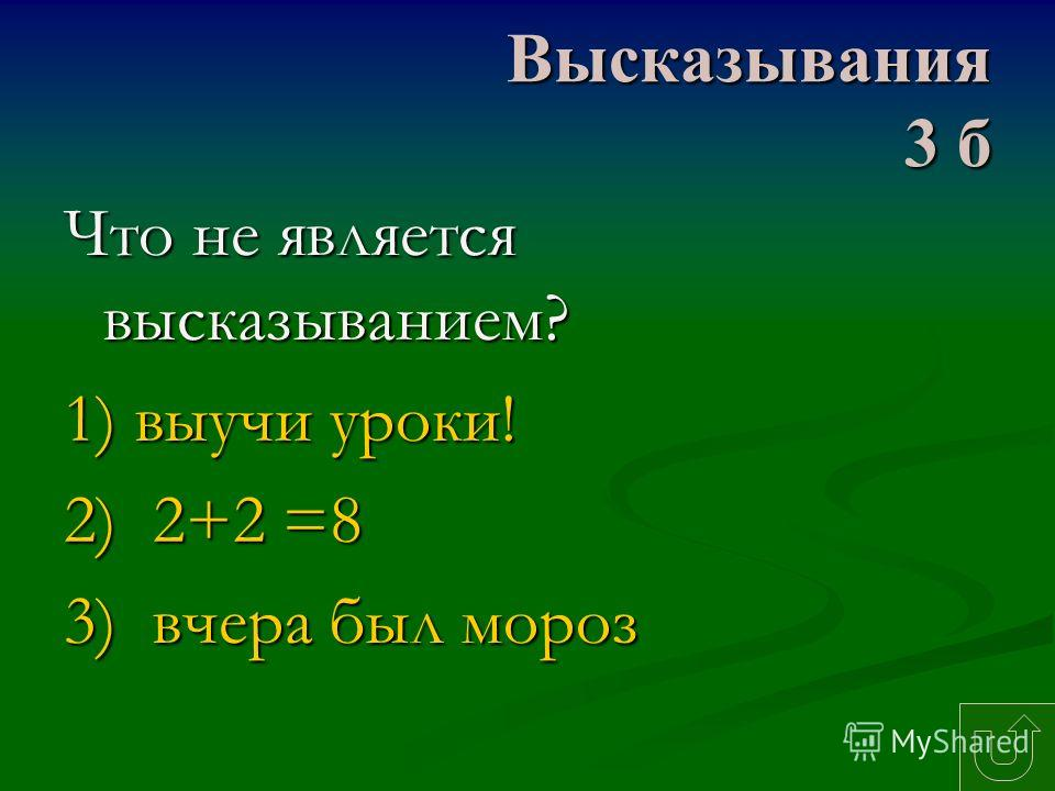 Высказывания 2 б Как обозначается простое высказывание?
