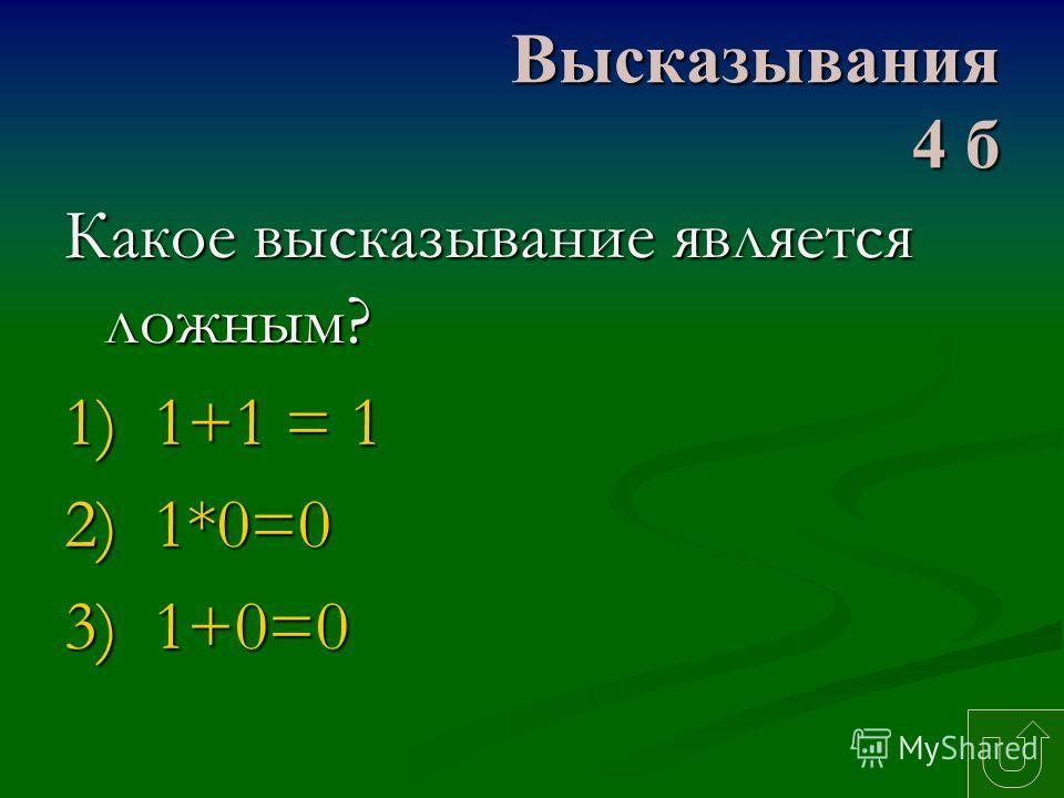 Высказывания 3 б Что не является высказыванием? 1) выучи уроки! 2) 2+2 =8 3) вчера был мороз