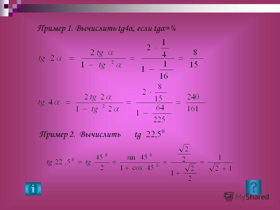 Пример 1. Вычислить tg4α, если tgα=¼ Пример 2. Вычислить tg