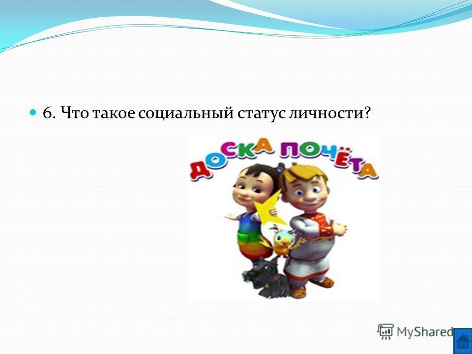6. Что такое социальный статус личности?