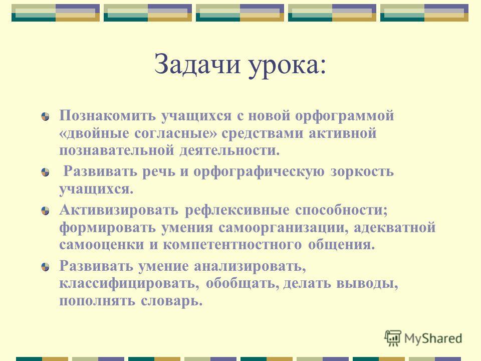 Словарь С Двойными Согласными