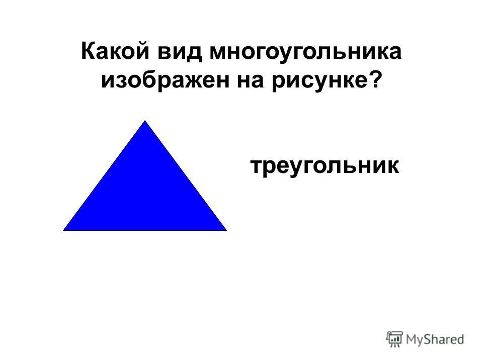 треугольник Какой вид многоугольника изображен на рисунке?