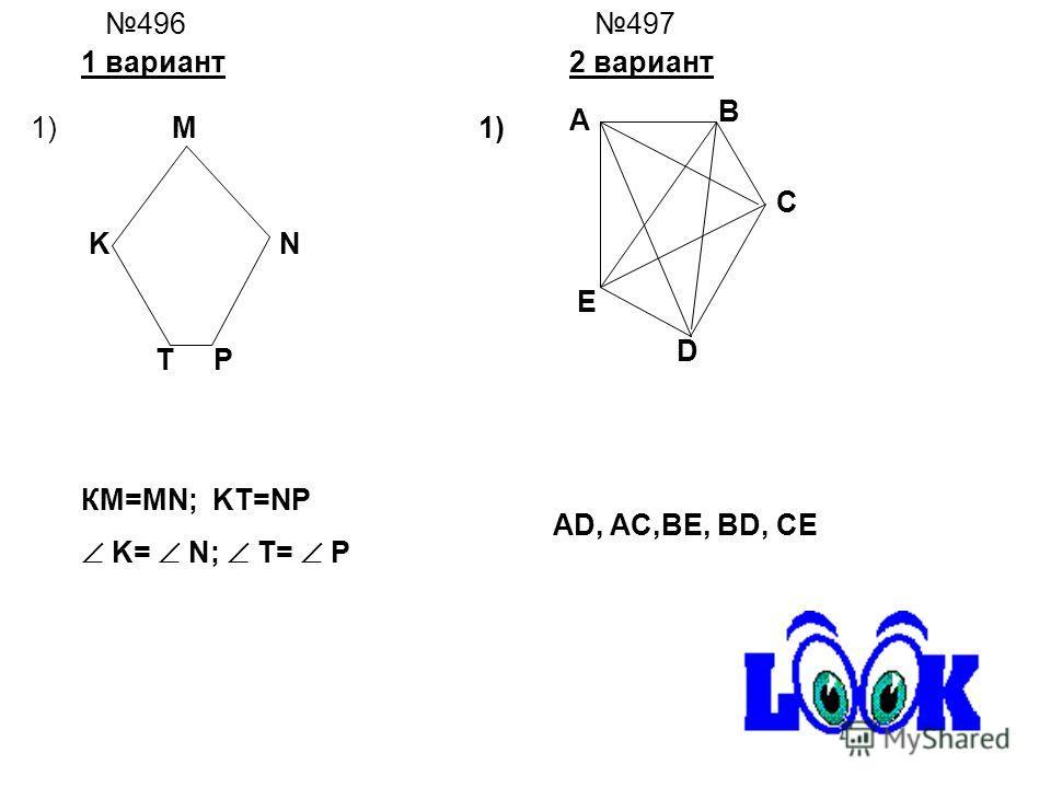 AD, AC,BE, BD, CE КМ=МN; KT=NP K= N; T= P 2 вариант 1) 1 вариант A B C D E M KN TP 1) 496497