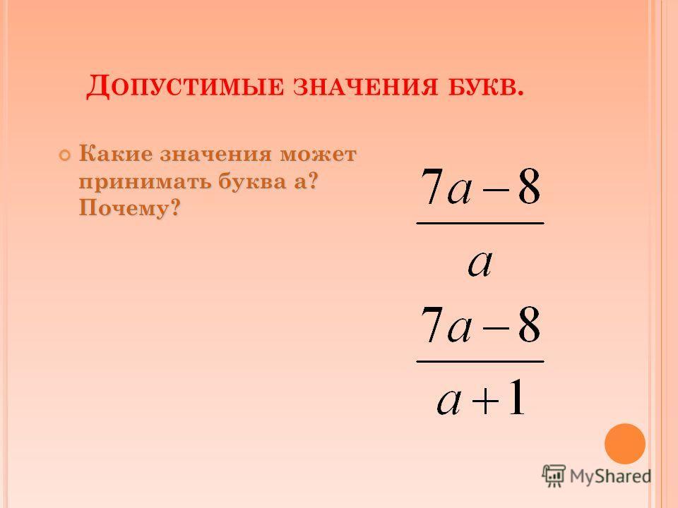 Д ОПУСТИМЫЕ ЗНАЧЕНИЯ БУКВ. Какие значения может принимать буква а? Почему? Какие значения может принимать буква а? Почему?