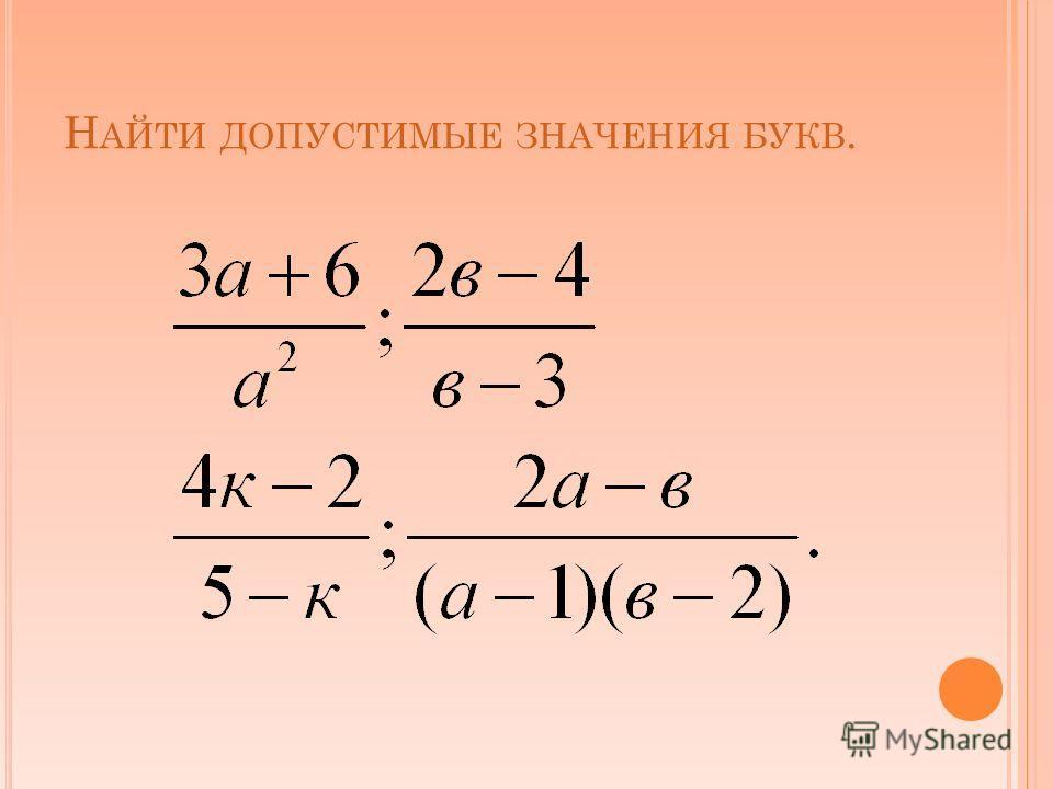 Н АЙТИ ДОПУСТИМЫЕ ЗНАЧЕНИЯ БУКВ.