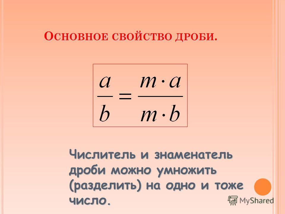 О СНОВНОЕ СВОЙСТВО ДРОБИ. Числитель и знаменатель дроби можно умножить (разделить) на одно и тоже число.