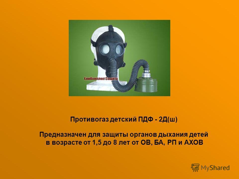 Противогаз детский ПДФ - 2Д(ш) Предназначен для защиты органов дыхания детей в возрасте от 1,5 до 8 лет от ОВ, БА, РП и АХОВ